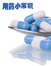 常用胃药的服药注意事项