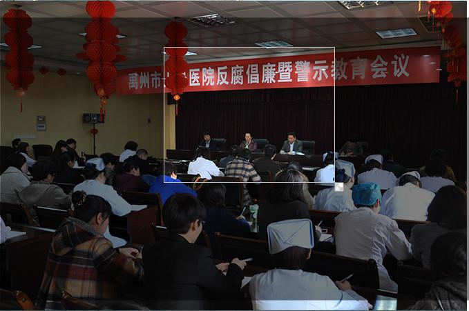 院党委组织召开反腐倡廉暨警示教育会议
